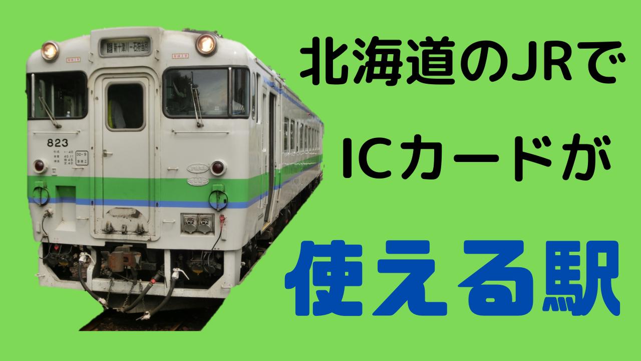 北海道のJRでICカードが使えない駅