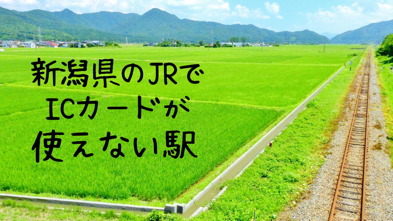 新潟県のJRでICカードが使えない駅