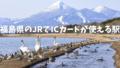 福島県のJRでICカードが使える駅