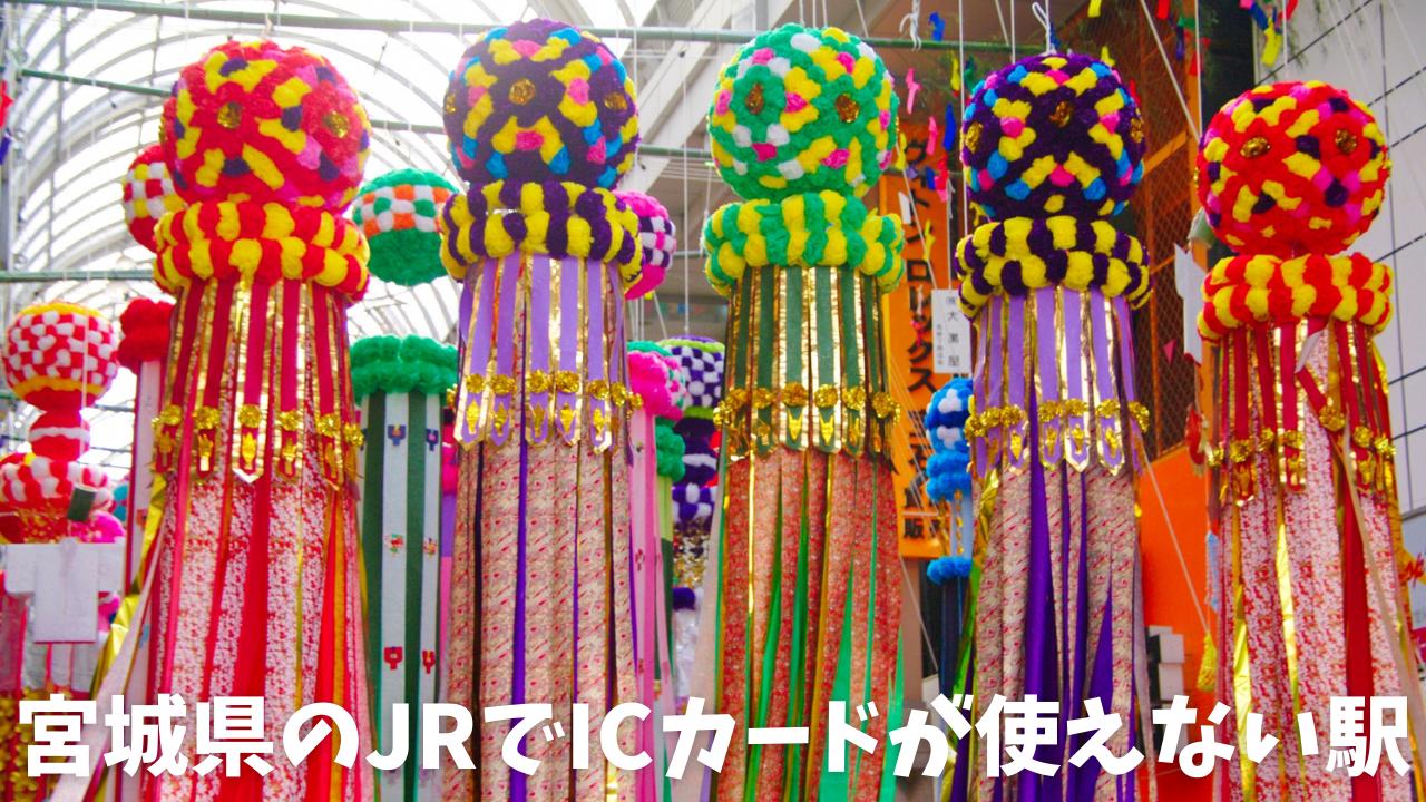 宮城県のJRでICカードが使えない駅