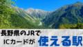 長野県のJRでICカードが使える駅