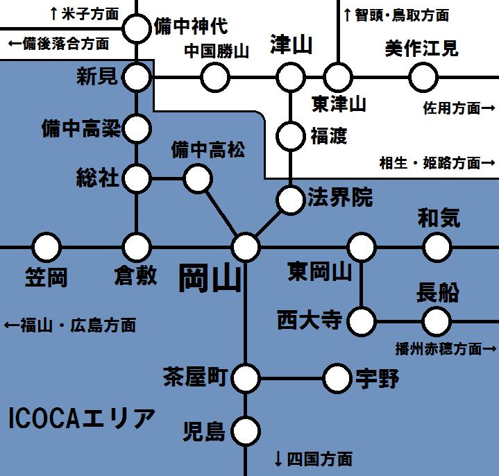 岡山県のICOCAエリア(2021年3月13日~)
