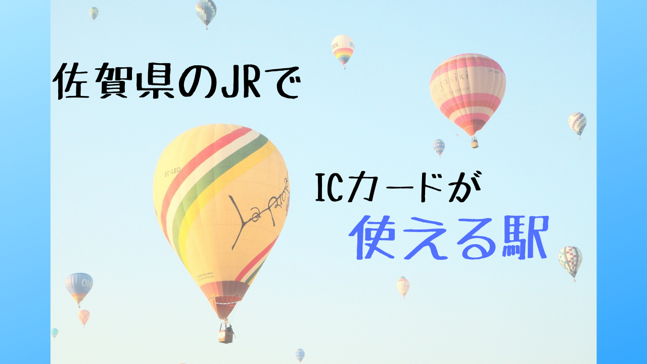 佐賀県のJRでICカードが使える駅