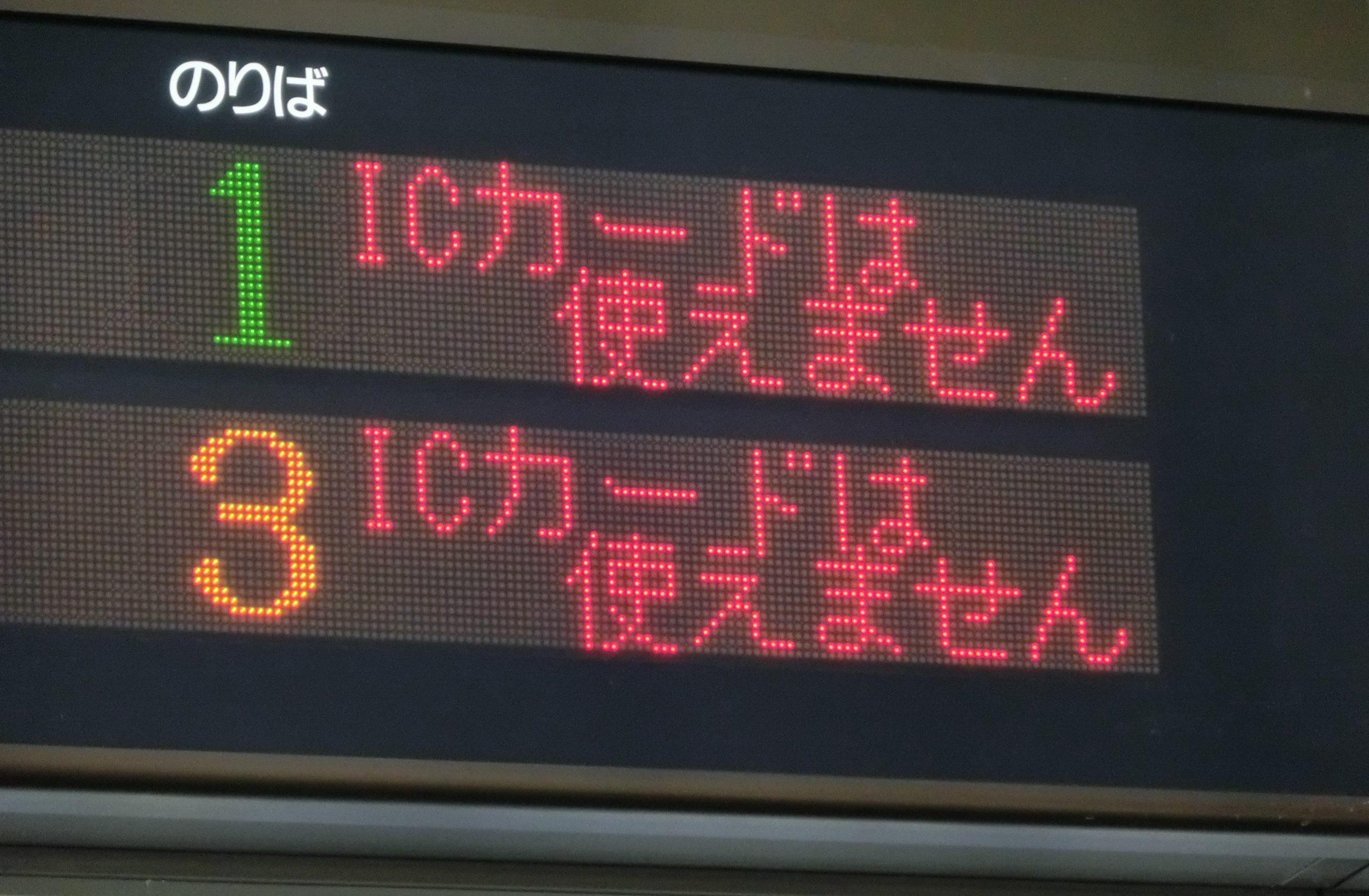 伊勢市駅の電光掲示板