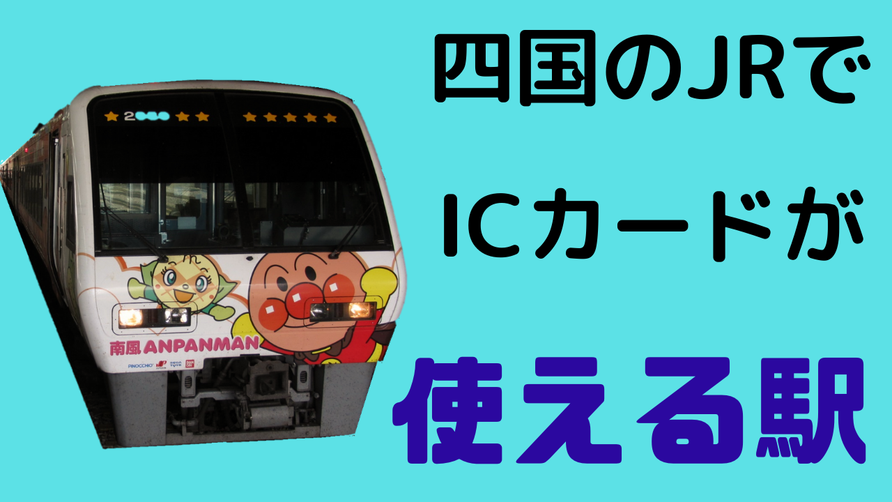 四国のJRでICカードが使える駅