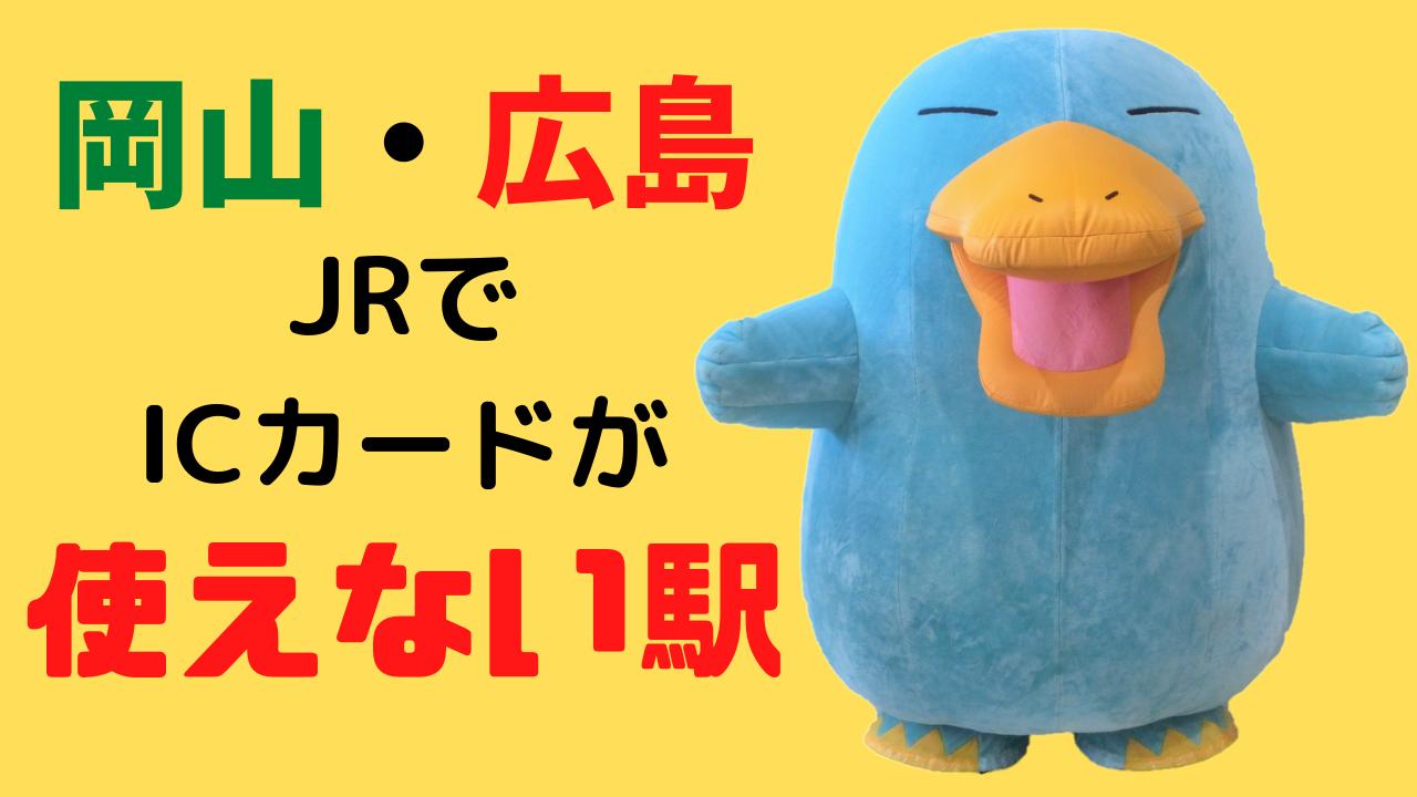 岡山・広島のJRでICカードが使えない駅