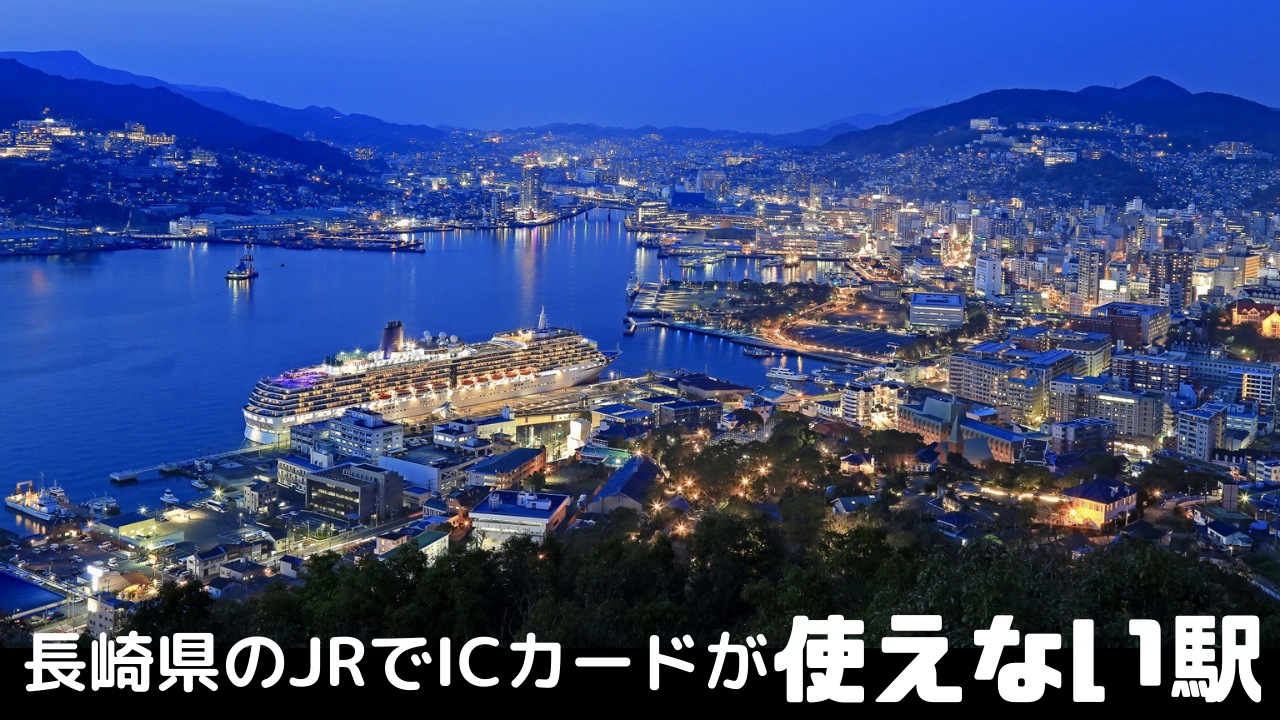 長崎県のJRでICカードが使えない駅