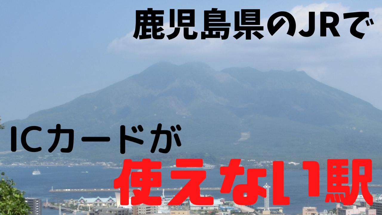鹿児島県のJRでICカードが使えない駅