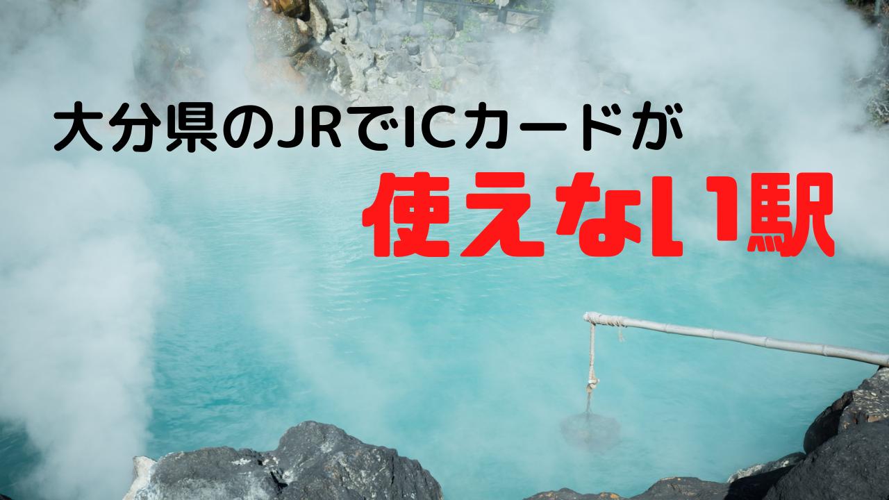大分県のJRでICカードが使えない駅