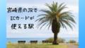 宮崎県のJRでICカードが使える駅