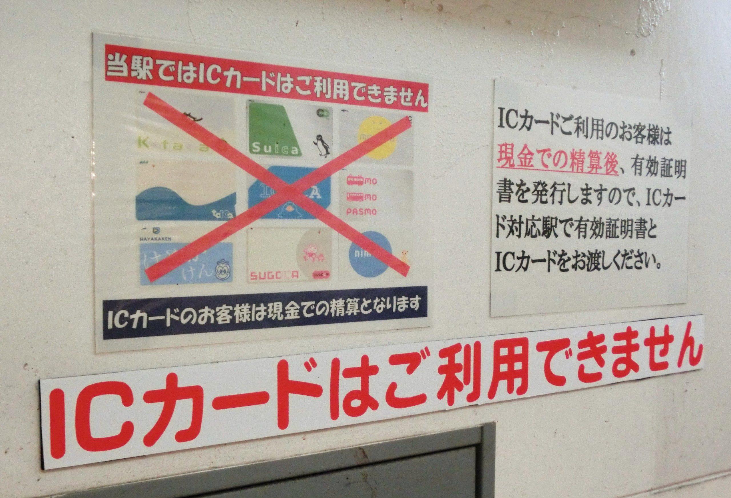 ICカードは使えません(津山駅)