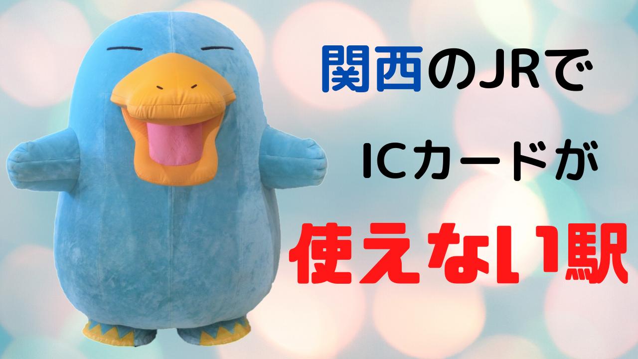 関西のJRでICカードが使えない駅